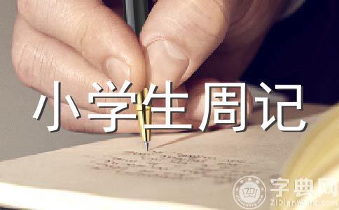 【热】周记作文集锦十篇